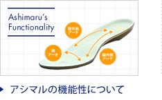 Ashimaruの機能性と信頼性