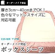 厚さ3cmから40cmのマットレスまで対応できるオーダーメイド対応ボックスシーツ