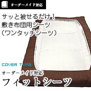 敷布団にサッと被せるだけの簡単装着が嬉しいオーダーメイド対応フィットシーツ
