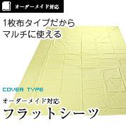 1枚布タイプで色々なシーンに対応できるオーダーメイド対応フラットシーツ