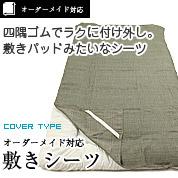 装着方式に封筒式、サイドファスナー、ロングファスナーの3種類を選べるオーダーメイド対応枕カバー