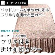 ダブルサイズなど大きいサイズの布団装着が楽になるコの字ファスナーも選べるオーダーメイド対応掛け布団カバー