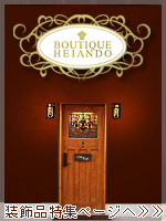 BOUTIQUE HEIANDO