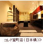 コレド室町店 日本橋