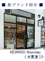 HEIANDO Nouveau 木更津