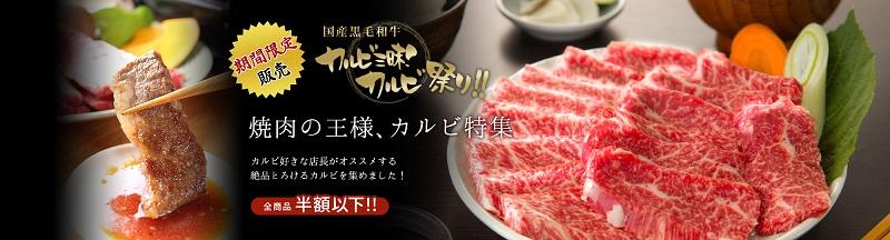 黒毛和牛,和牛,カルビ,焼肉,バラ,ステーキ