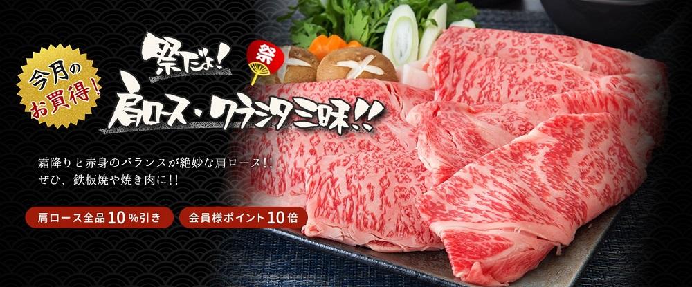 肩ロース,クラシタ,三昧,すき焼き,ステーキ,焼肉