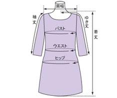 袖つきドレス