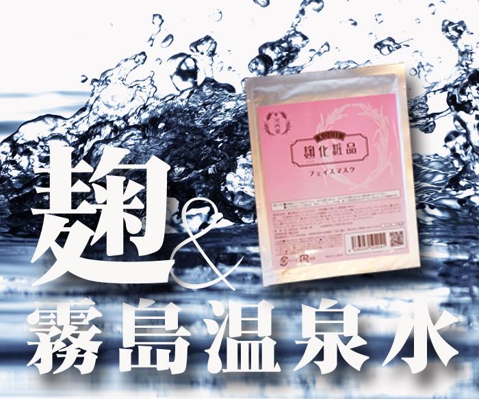 温泉化粧水,スパミスト