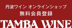 丹波ワイン オンラインショップ 無料会員登録