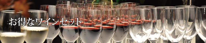 お得なワイン