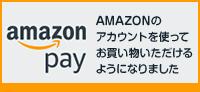 amazon pay AMAZONのアカウントを使ってお買い物いただけるようになりました