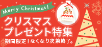クリスマスプレゼント特集 期間限定!なくなり次第終了