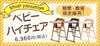 Shop yamatoya限定 ベビーハイチェア