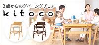 3歳から大人までずっと使えるダイニングチェア「Kitoco(キトコ)」