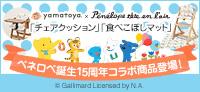 yamatoya×ペネロペ誕生15周年記念コラボ商品!「チェアクッション」「食べこぼしマット」発売♪