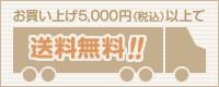 お買い上げ5,000円(税込)以上で送料無料