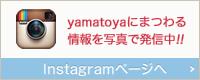 Instagram yamatoyaにまつわる情報を写真で発信中!!